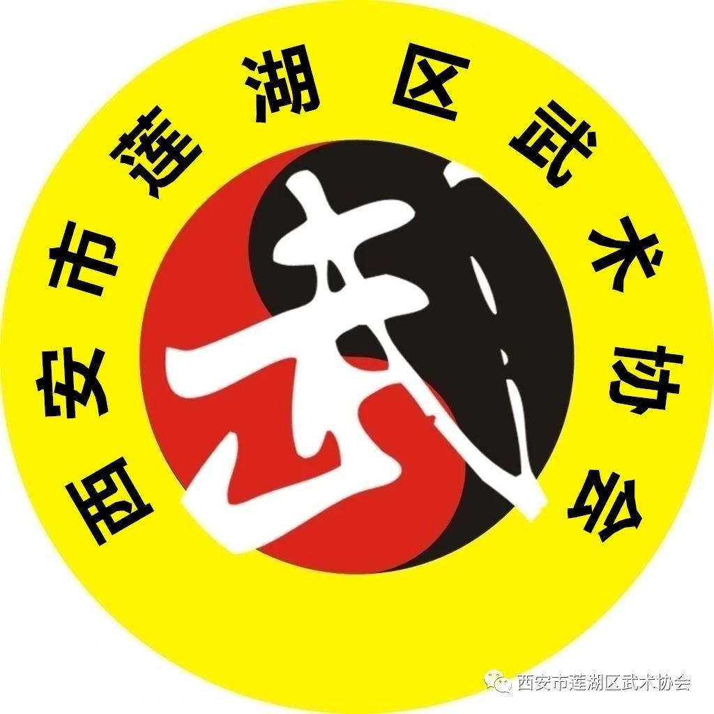 西安市莲湖区武术协会关于举办太极拳培训暨全运会群众比赛太极拳项目选拔的通知