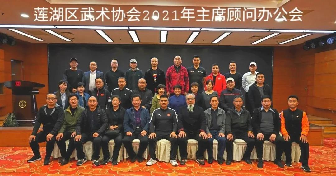 莲湖区武术协会召开2021年主席及顾问办公会议