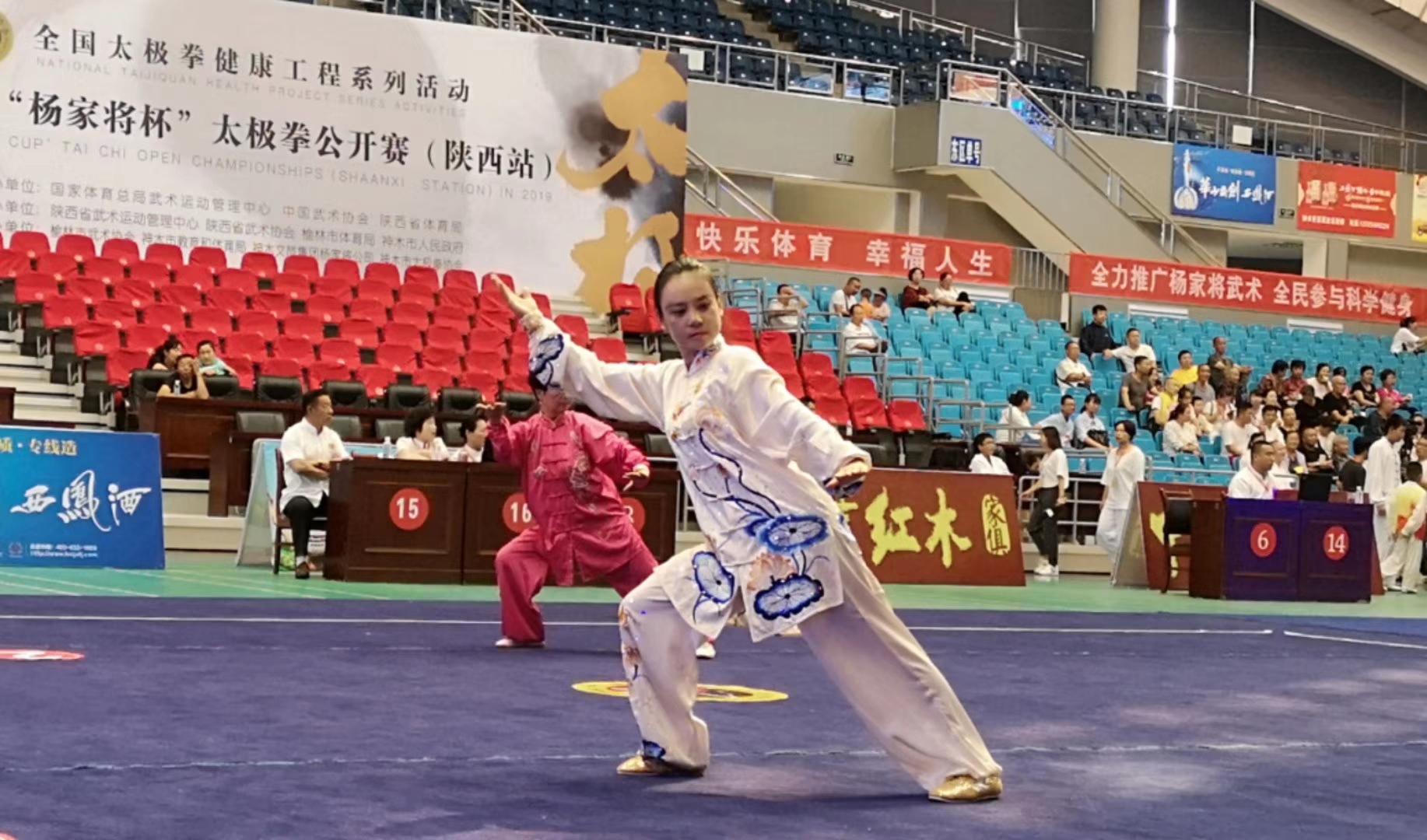 """""""我要上全运""""2020年陕西省太极拳公开赛竞赛规程及补充通知"""